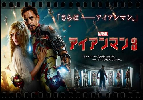 『アイアンマン3』あらすじ&ネタバレ考察・ストーリー解説