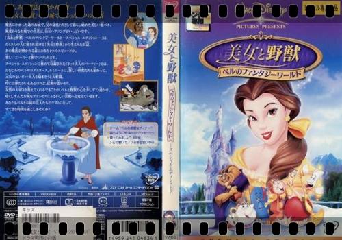 『美女と野獣(1991)』あらすじ&ネタバレ考察・ストーリー解説