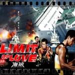 「LIMIT OF LOVE 海猿」あらすじ&ネタバレ考察・ストーリー解説