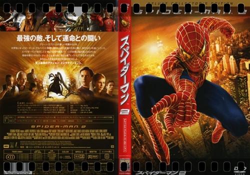 『スパイダーマン2』あらすじ&ネタバレ考察・ストーリー解説