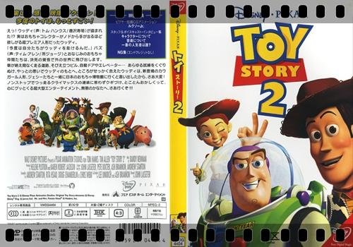 『トイ・ストーリー2』あらすじ&ネタバレ考察・ストーリー解説