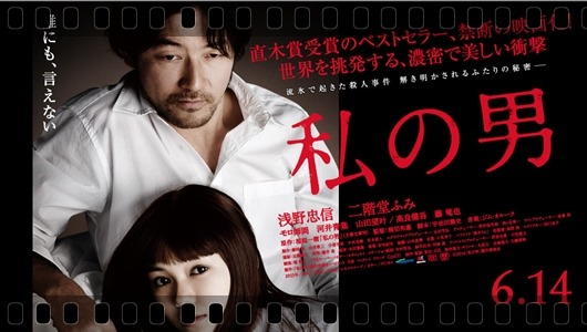 『私の男(2014)』あらすじ&ネタバレ考察・ストーリー解説