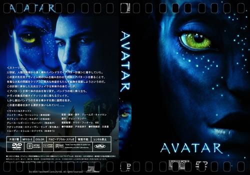 『アバター(2009)』あらすじ&ネタバレ考察・ストーリー解説