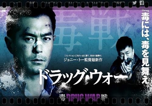 『ドラッグ・ウォー 毒戦』あらすじ&ネタバレ考察・ストーリー解説