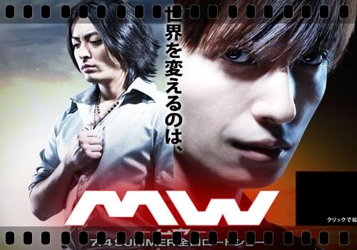 『MW-ムウ-』あらすじ&ネタバレ考察・ストーリー解説