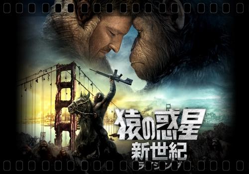 『猿の惑星 新世紀(ライジング)』あらすじ&ネタバレ考察・ストーリー解説