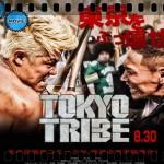 「TOKYO TRIBE」あらすじ&ネタバレ考察・ストーリー解説