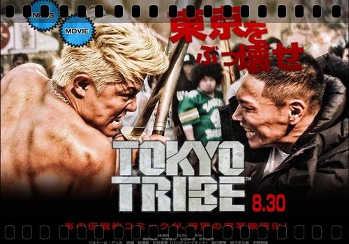 『TOKYO TRIBE』あらすじ&ネタバレ考察・ストーリー解説