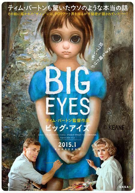 ティム・バートンの最新作『ビッグ・アイズ』の日本版ポスターが公開