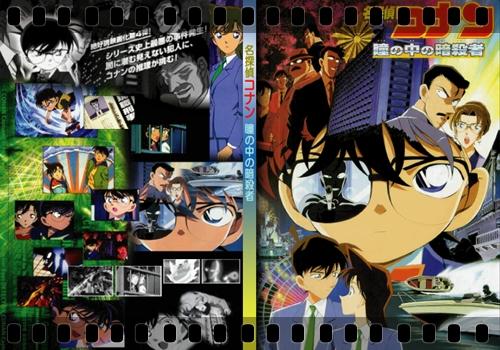 名探偵コナン 瞳の中の暗殺者の画像 p1_6