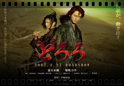 2007年の日本映画、魔物に体の48か所を奪われた百鬼丸がどろろと共に旅をしながら体を取り戻していく手塚治虫の漫画\u201cどろろ\u201dを実写化した作品。監督は「黄泉がえり」の
