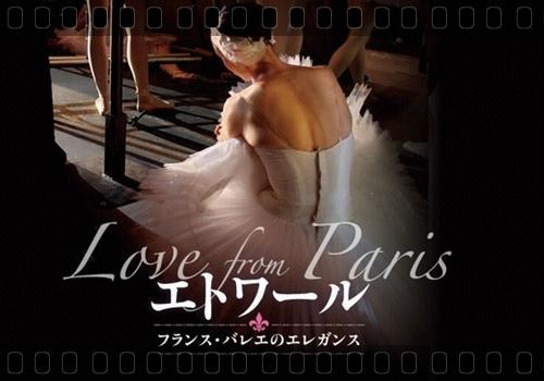 『エトワール(2002)』あらすじ&ネタバレ考察・ストーリー解説