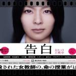 「告白(2010)」あらすじ&ネタバレ考察・ストーリー解説
