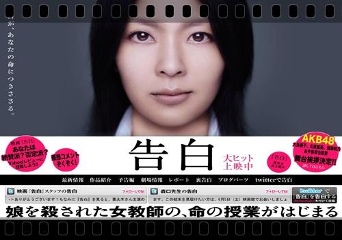 『告白(2010)』あらすじ&ネタバレ考察・ストーリー解説