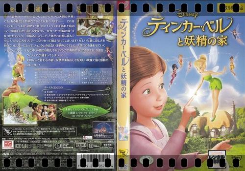 『ティンカー・ベルと妖精の家』あらすじ&ネタバレ考察・ストーリー解説