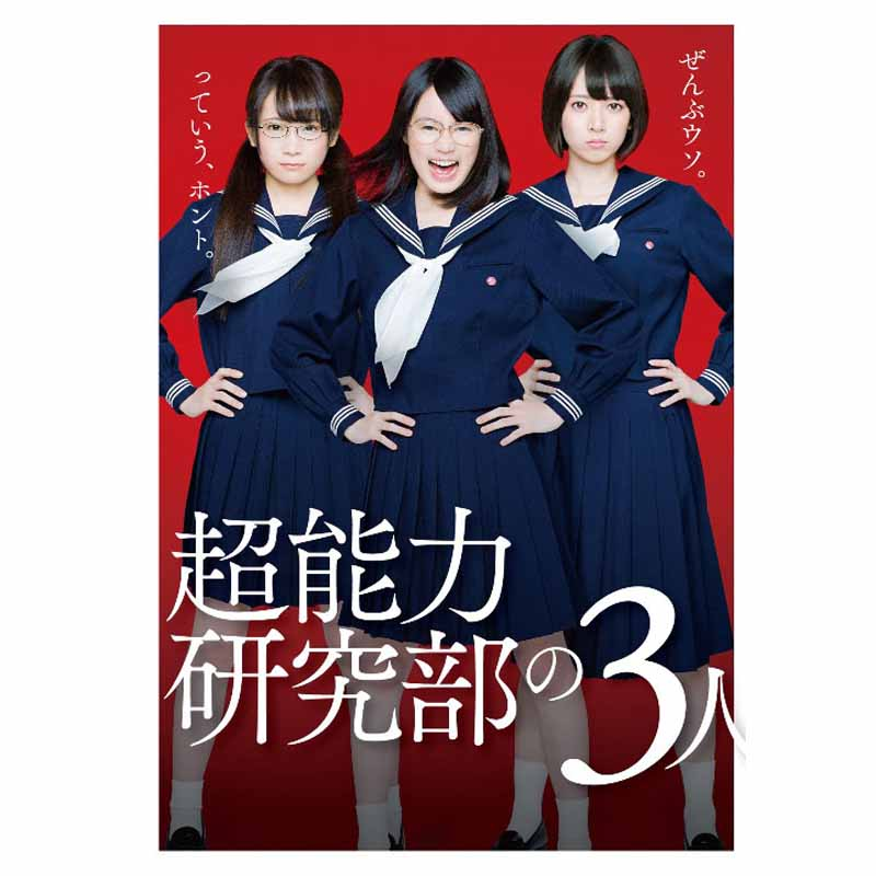 山下篤紀最新作『超能力研究部の3人』はアイドル映画!乃木坂46のメンバーが主演!あらすじ紹介
