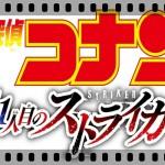 「名探偵コナン 11人目のストライカー」あらすじ&ネタバレ考察・ストーリー解説