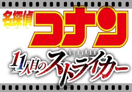 『名探偵コナン 11人目のストライカー』あらすじ&ネタバレ考察・ストーリー解説