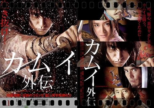『カムイ外伝(2009)』あらすじ&ネタバレ考察・ストーリー解説