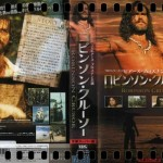 「ロビンソン・クルーソー(1997)」あらすじ&ネタバレ考察・ストーリー解説