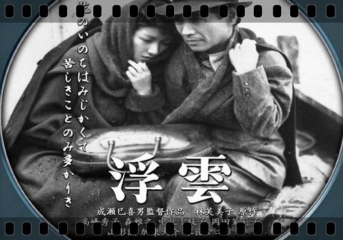 『浮雲(1955)』あらすじ&ネタバレ考察・ストーリー解説
