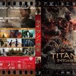 「タイタンの逆襲(2012)」あらすじ&ネタバレ考察・ストーリー解説