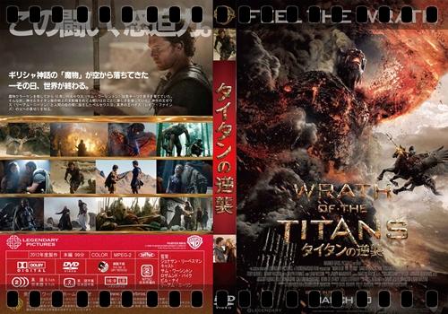 『タイタンの逆襲(2012)』あらすじ&ネタバレ考察・ストーリー解説