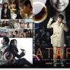 『劇場版 ATARU THE FIRST LOVE&THE LAST KILL』あらすじ&ネタバレ考察・ストーリー解説
