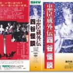 『忠臣蔵外伝 四谷怪談』あらすじ&ネタバレ考察・ストーリー解説