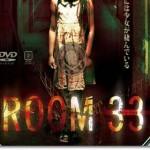 映画『ROOM33』あらすじ&ネタバレ考察・ストーリー解説