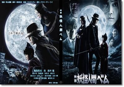 映画 妖怪人間ベム | 映画-Movie Walker