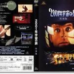 『2001年宇宙の旅』あらすじとネタバレ映画批評・評価