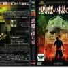『悪魔の棲む家(2005)』あらすじとネタバレ映画批評・評価
