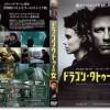 『ドラゴン・タトゥーの女』あらすじとネタバレ映画批評・評価