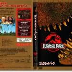 『ジュラシック・パーク』あらすじとネタバレ映画批評・評価