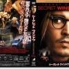 『シークレット ウインドウ』あらすじとネタバレ映画批評・評価