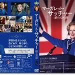 『マーガレット・サッチャー 鉄の女の涙』あらすじ&ネタバレ考察・ストーリー解説