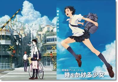 時をかける少女 アニメ映画