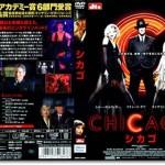 『シカゴ(2002)』あらすじとネタバレ映画批評・評価