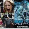 『ファイナル・デッドブリッジ』あらすじとネタバレ映画批評・評価