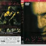 『ハンニバル(2001)』あらすじとネタバレ映画批評・評価