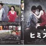 『ヒミズ』あらすじとネタバレ映画批評・評価