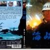 『海峡(1982)』あらすじとネタバレ映画批評・評価