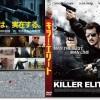 『キラー・エリート(2011)』あらすじとネタバレ映画批評・評価