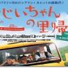 『おじいちゃんの里帰り』あらすじとネタバレ映画批評・評価