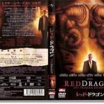 「レッド・ドラゴン(2002)」あらすじとネタバレ映画批評・評価