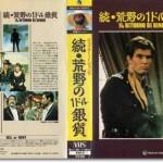 「続・荒野の1ドル銀貨」あらすじとネタバレ映画批評・評価