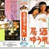 『居酒屋ゆうれい』あらすじ感想とネタバレ映画批評・評価