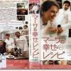 『マーサの幸せレシピ』あらすじ感想とネタバレ映画批評・評価