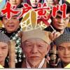 『水戸黄門(1978)』あらすじ感想とネタバレ映画批評・評価